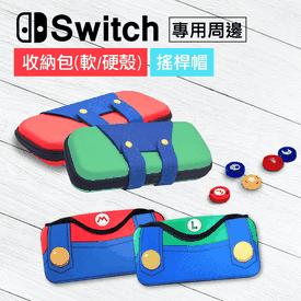 任天堂switch防撞收納包