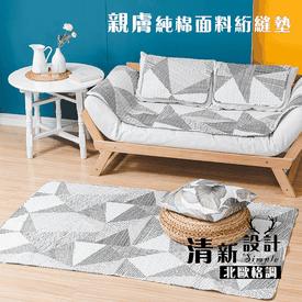 親膚純棉面料地墊/床墊