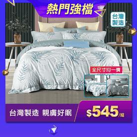 專櫃級天絲床包枕套組