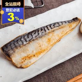 挪威去刺薄鹽鯖魚130G