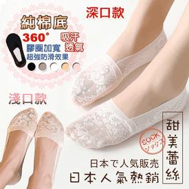 升級防滑絲綢透氣隱形襪