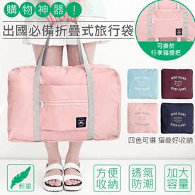 折疊式行李箱拉桿收納袋