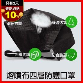 三/四層溶噴布防護口罩