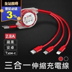 三合一伸縮充電線