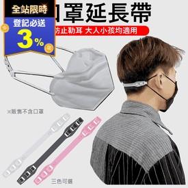 舒適不勒耳口罩延長帶