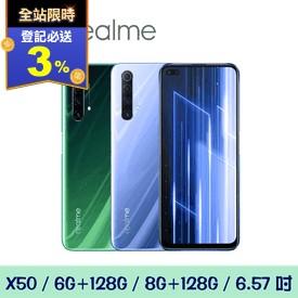 Realme八核智慧手機 X50