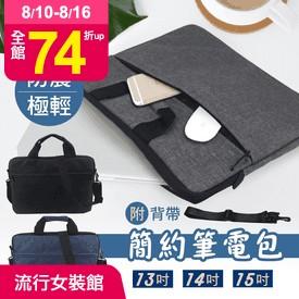 防水抗震牛津布筆電包