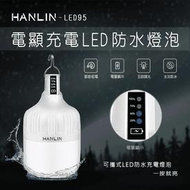 防水高續航LED充電燈泡