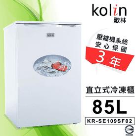 歌林85L直立式冷凍櫃