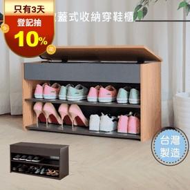 加寬級掀蓋式收納櫃鞋櫃