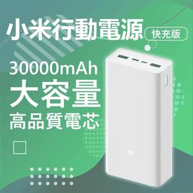 小米30000快充行動電源