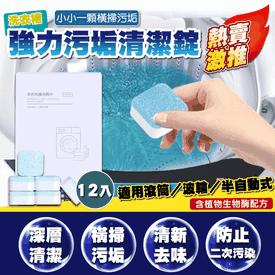 洗衣槽強力污垢清潔錠