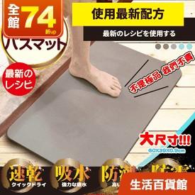 日本熱銷吸水矽藻土地墊