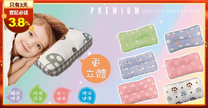5D立體兒童純棉水洗枕