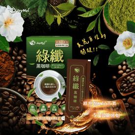 健康進行式綠纖黑咖啡