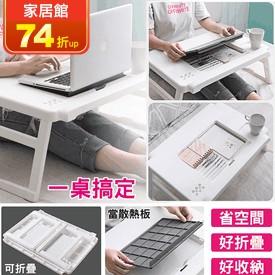 多功能摺疊懶人桌電腦桌