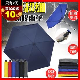 超輕量超細自動開收雨傘