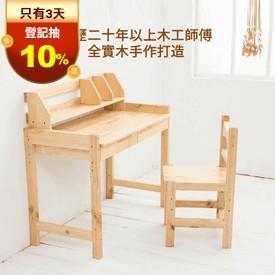 MIT手工可調式書桌椅組