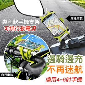 摩托車/自行車手機支架