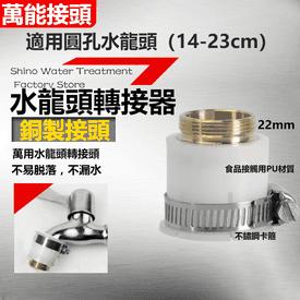 銅製萬能水龍頭轉接器